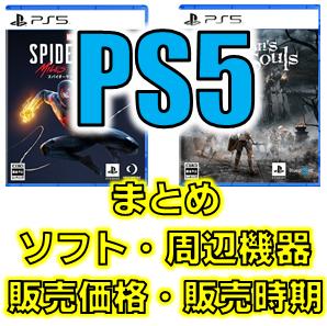 2020年PS5本体とソフト・周辺機器の予約発売日開始まとめ