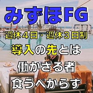 みずほFG週休4日を導入した今後の未来と正社員の働き方改革