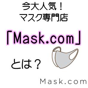マスク専門店「Mask.com」とは?これからのデザインと機能