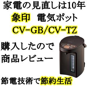 象印の電気ポットCV-GB/CV-TZまほうびん優湯生レビュー3/2.2L