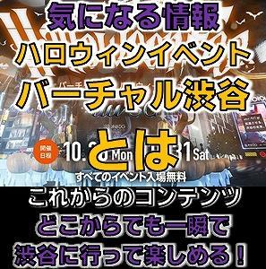【中高年】バーチャル渋谷ハロウィーンフェスとは?未来のイベント