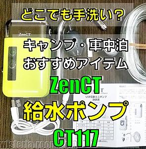 キャンプや車中泊にも便利なアイテム紹介ZenCTの給水ポンプCT117