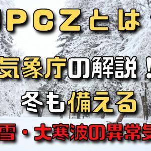 JPCZとは?気象庁の解説!冬も備える大雪・大寒波の異常気象