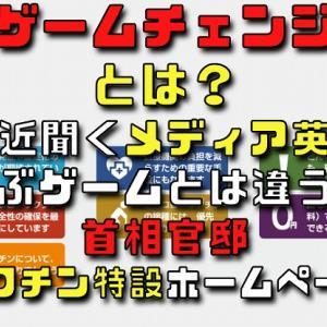 ゲームチェンジとは?最近聞くメディア英語遊ぶゲームとは違う?ワクチン特設ホームページ