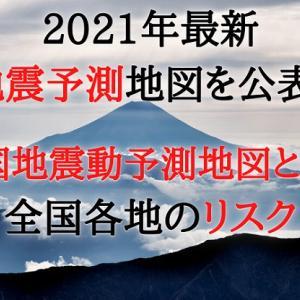 2021年最新の地震予測地図を公表!全国地震動予測地図とは?各地のリスク