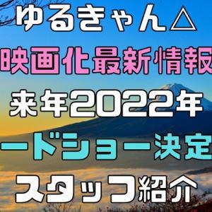 ゆるきゃん△の映画化が来年2022年ロードショー決定!スタッフ紹介