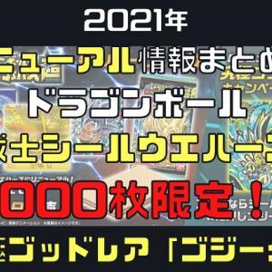 2021年ドラゴンボール超戦士シールウエハース超!究極ゴッドレア「ゴジータ」