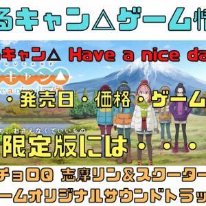 ゆるキャン△ Have a nice day!予約開始!発売日は?ゲーム公式サイト