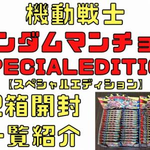 機動戦士ガンダムマンチョコ【スペシャルエディション】2箱開封&一覧