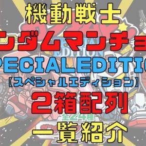 機動戦士ガンダムマンチョコ【スペシャルエディション】2箱配列&一覧