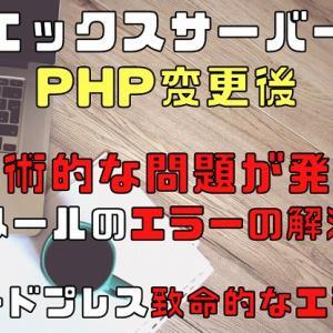 エックスサーバーPHP変更後に技術的な問題が発生メールのエラーの解決