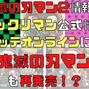 鬼滅の刃マン2情報!ロッテオンラインにて鬼滅の刃マンも再発売!?