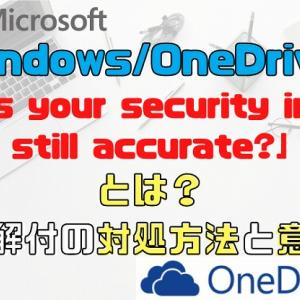 WindowsのOneDriveで「Is your security info still accurate?」とは?図解付での対処方法と意味