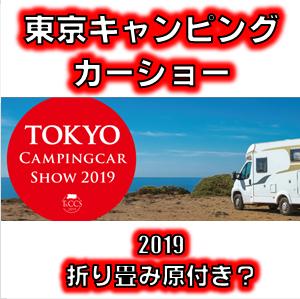 2019東京キャンピングカーショーBLAZE SMART原付?