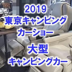 2019東京キャンピングカーショー車中泊大型車両は豪華ホテル?
