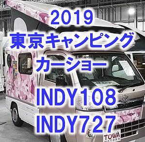 2019東京キャンピングカーショー車中泊人気のインディ軽キャン
