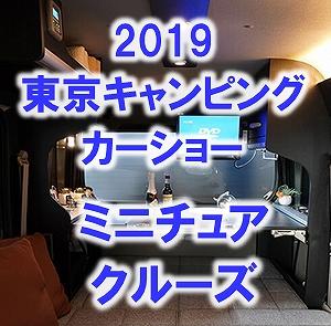 2019東京キャンピングカーショー車中泊情報ミニチュアクルーズ