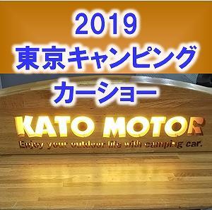 2019東京キャンピングカーショー車中泊 KATOMOTOR