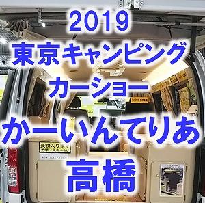 2019東京キャンピングカーショー車中泊か~いんてりあ高橋