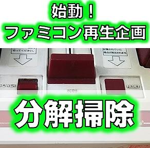 FCファミコンこと任天堂ファミリーコンピュータの分解・掃除2