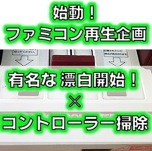 FCファミコンこと任天堂ファミリーコンピュータの漂白・掃除4