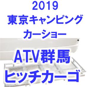 2019東京キャンピングカーショー車中泊ヒッチカーゴATV群馬