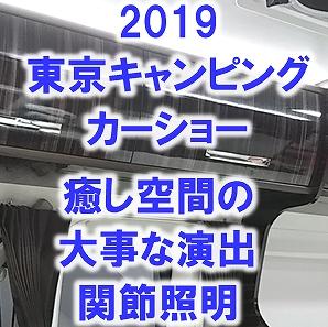 2019東京キャンピングカーショー車中泊関節照明で癒やし空間