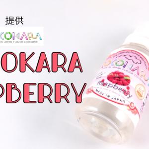 【香料原液】Cocokara「Raspberry-ラズベリー-」レビュー