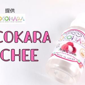 【香料原液】Cocokara「Lychee-ライチ-」レビュー