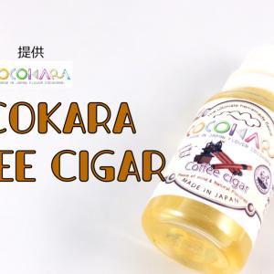 【香料原液】Cocokara「Coffee Cigar-コーヒーシガー-」レビュー