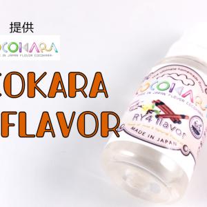 【香料原液】Cocokara「RY4 flavor」レビュー
