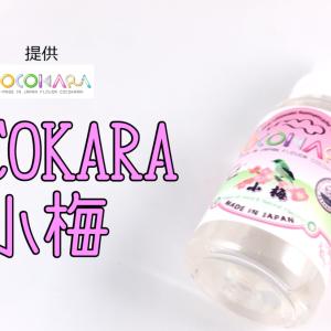 【香料原液】Cocokara「小梅」レビュー