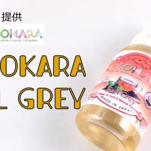 【香料原液】Cocokara「Earl Grey-アールグレイ-」レビュー