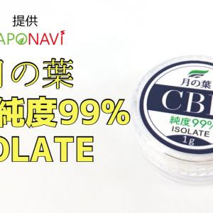 【CBD】月の葉『CBDアイソレート クリスタル』レビュー