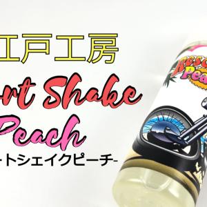 【国産リキッド】小江戸工房『Resort Shake Peach』レビュー