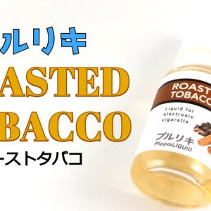 【国産リキッド】ベプログ『プルリキ ローストタバコ』レビュー