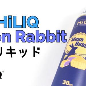 【海外リキッド】HiLIQ『Moon Rabbit』レビュー