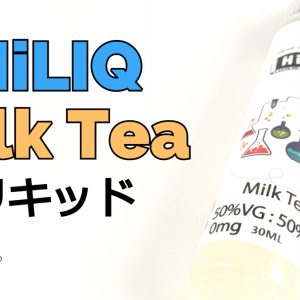 【海外リキッド】HiLIQ『Milk Tea』レビュー