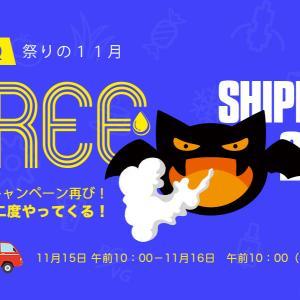 【海外SHOP】チャンスは2度やってくる!HiLIQの2度目の送料無料キャンペーン!