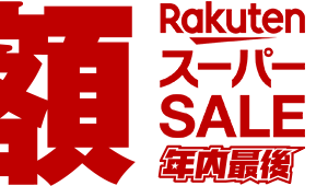 【セール】年内最後!VAPEも安い楽天スーパーセール!最大半額!!!