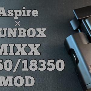 【テクニカルMOD】Aspire x SUNBOX「MIXX MOD(ミックス)」レビュー