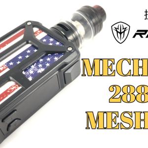 【スターターキット】RINCOE「MECHMAN 228W MESH KIT」レビュー