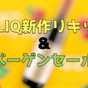 【海外SHOP】HiLIQ 新商品発表とバーゲンセール!