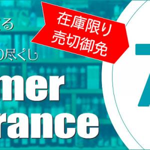 【国内SHOP】フーカーズのクリアランスセール開催!最大70%オフ!
