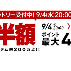 【セール】残り24時間!VAPEも安い楽天スーパーセール!最大半額!!!