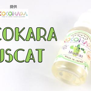 【香料原液】Cocokara「Muscat-マスカット-」レビュー