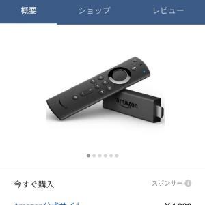 Amazon FireTVStick猛烈欲しいのに…