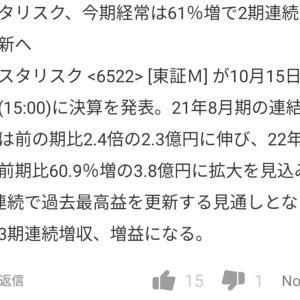 """ドキドキ""""下町ロケット""""…"""