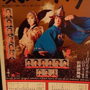 ◆新作歌舞伎 風の谷のナウシカ (通し)_2019/12/10