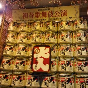 ◆初春歌舞伎公演 夜の部_2020/01/12・13